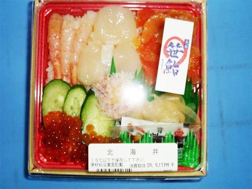 PB3 生にぎり・丼(上)・押し寿司